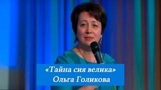 Тайна сия велика. Ольга Голикова 5 марта 2017
