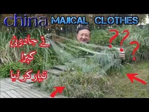 china has invented invisible majical cloths..