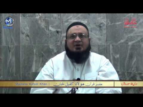 Tafseer e Quran Part 5 (Surah Baqarah) تفسیرِ قرآن Maulana Kafeel Khan
