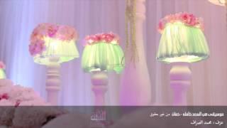 موسيقى هب السعد (مقطع) - عزف محمد الصراف