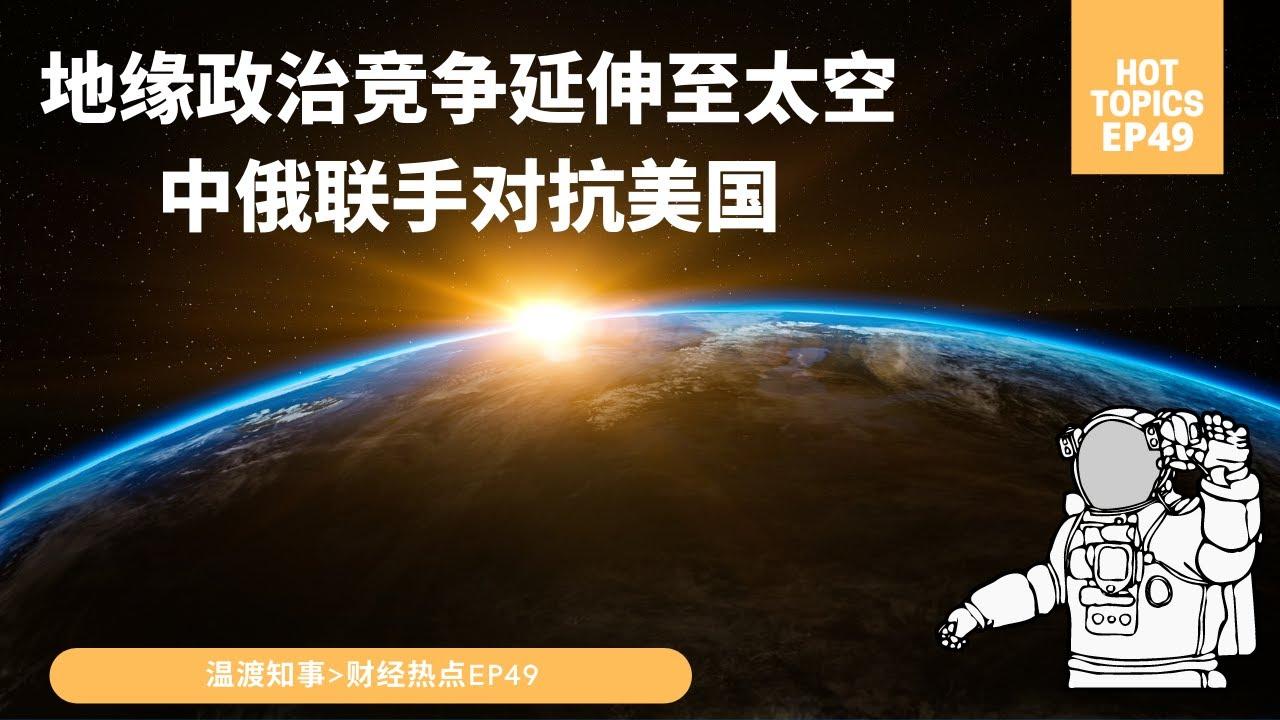 温渡知事EP49:地缘政治竞争延伸至太空:中俄联手对抗美国