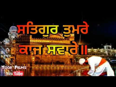 ਸਤਿਗੁਰ ਤੁਮਰੇ ਕਾਜ ਸਵਾਰੇ॥ Dharmik Gurbani Status||Toor Films