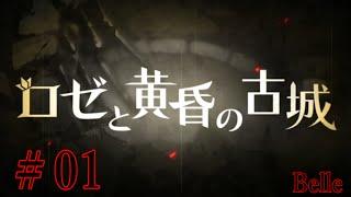 #01【血と茨】「ロゼと黄昏の古城」実況プレイ ちょっとおもしろい?ゲーム実況