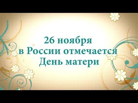 Видеопоздравление с Днем матери!