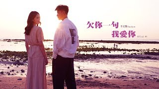 Cover images 李克勤 Hacken Lee《欠你一句我愛你》[Official MV]