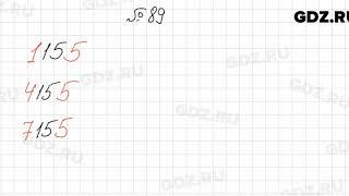 № 89 - Математика 6 класс Мерзляк