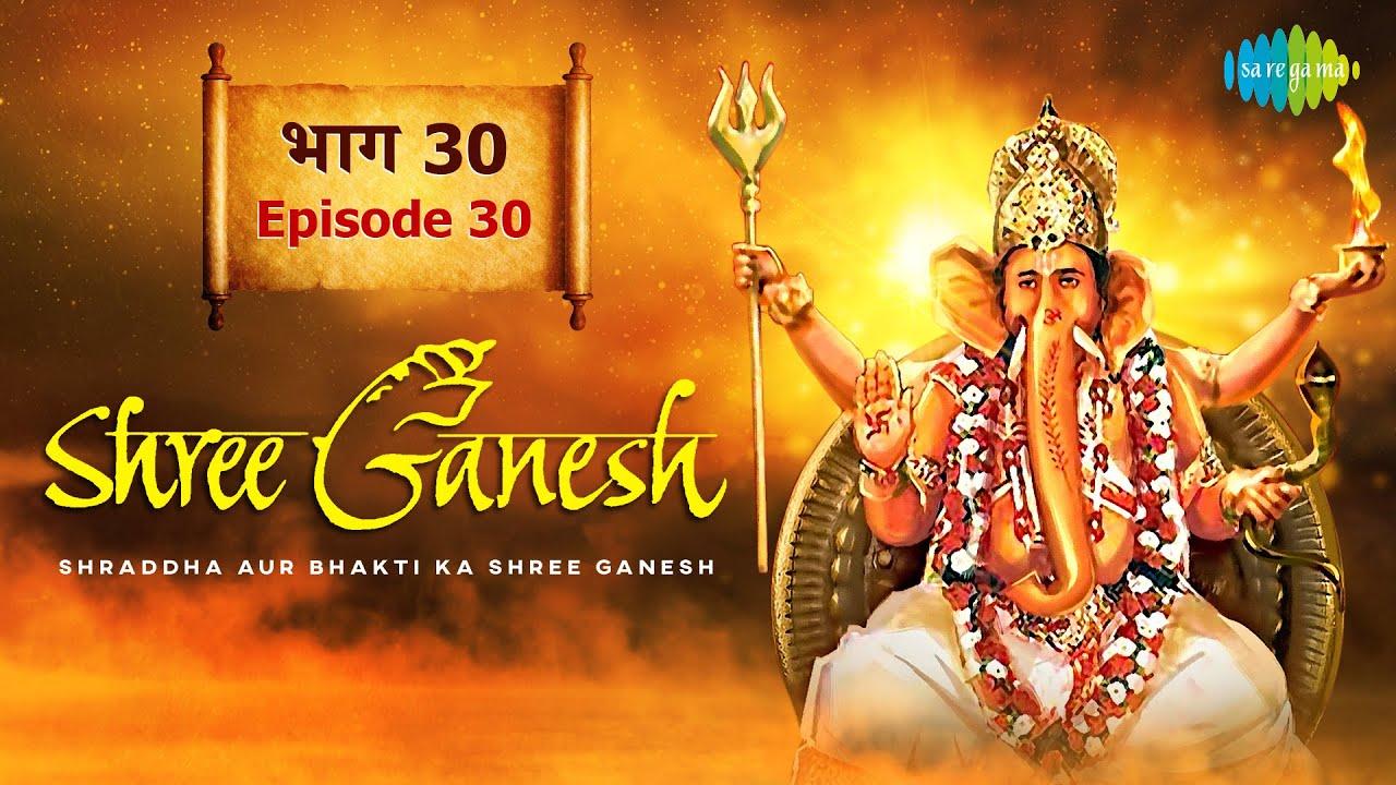 Shree Ganesh TV Serial   Episode 30   शिव-पार्वती विवाह प्रारंभ