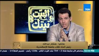 البيت بيتك - رئيس اتحاد جامعة الاسكندرية....تم عمل حملة تشوية لشخصى وانفي انتمائى لحزب مستقبل وطن