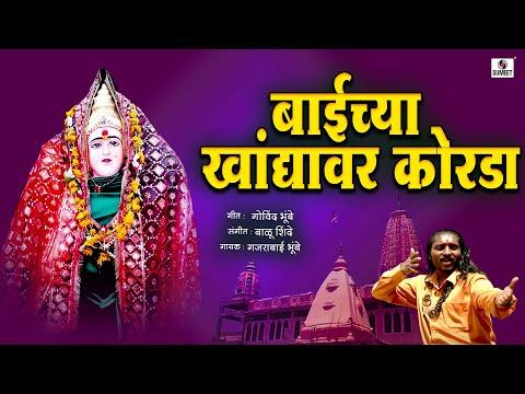 Baichya Khandyavarti Korda - Ala Lakhabaicha Potraj - Marathi Bhaktigeet - Sumeet Music India