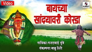 Download Baichya Khandyavarti Korda - Ala Lakhabaicha Potraj - Marathi Bhaktigeet - Sumeet Music India