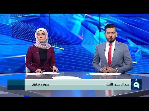 الحصاد الإخباري من قناة الفلوجة 13-11-2019
