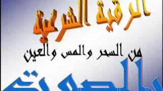 الرقية الشرعية بصوت الشيخ  السديس