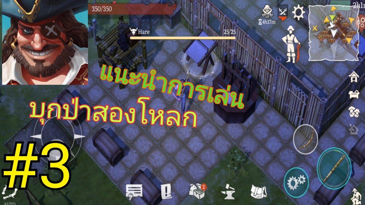 mutiny a pirate survival RPG: #3 บุกป่าสองกระโหลกและแนะนำ วิธีการเล่น