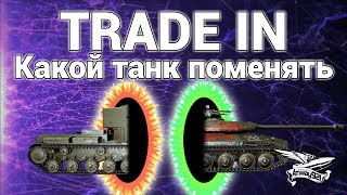TRADE IN - Какой танк поменять