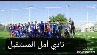 Amal Football team in Kilis