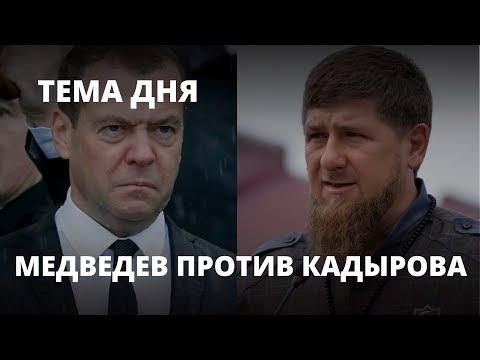 Смотреть Медведев против Кадырова. Тема дня онлайн