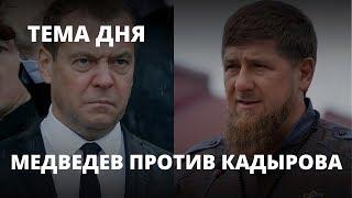 Медведев против Кадырова. Тема дня