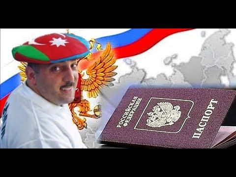 Более 10 тысяч азербайджанцев в 2017 году стали гражданами России