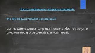 Смотреть видео Международная Бизнес Сеть:  вопросы и ответы онлайн