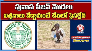 Special Discussion On Farmers Problems In Telangana   V6 Good Morning Telangana