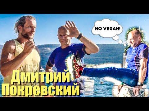 Дмитрий Покревский Про Веганство И Спортивное Долголетие