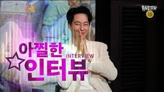 영화 [모가디슈] 인터뷰 - 김윤석, 조인성