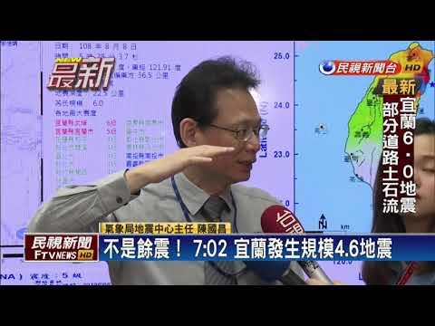 震不停! 7:02 宜蘭發生規模4.6地震-民視新聞