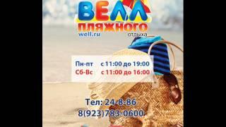 Туры в Китай Велл Шарыпово(, 2013-09-14T11:01:15.000Z)