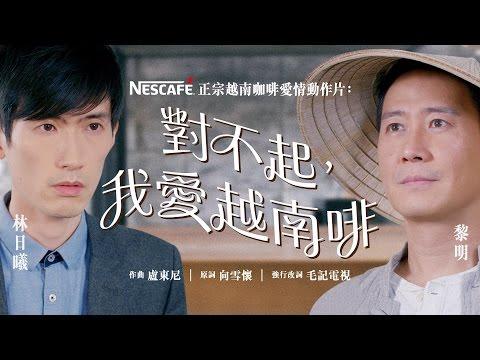 Leon Lai - NESCAFÉ MV