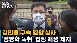 김만배 구속 영장 심사…'정영학 녹취' 법정 재생 제지 / SBS