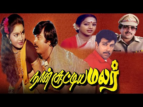 ஈட்டி ||  Eetti || Vijayakanth,Sathyaraj,Goundamani,Nalini  |Super Hit  Action Tamil Full Movie