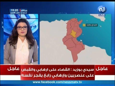 نسمة مباشر : موجز أخبار الساعة 15:00 ليوم الأحد 30 أفريل 2017