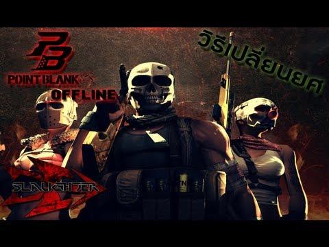 PB Offline - วิธีเปลี่ยนยศ - By 5lauGh7er