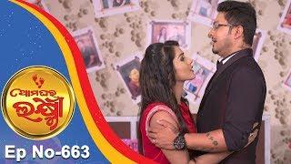 Ama Ghara Laxmi   Full Ep 663   21st June 2018   Odia Serial – TarangTV