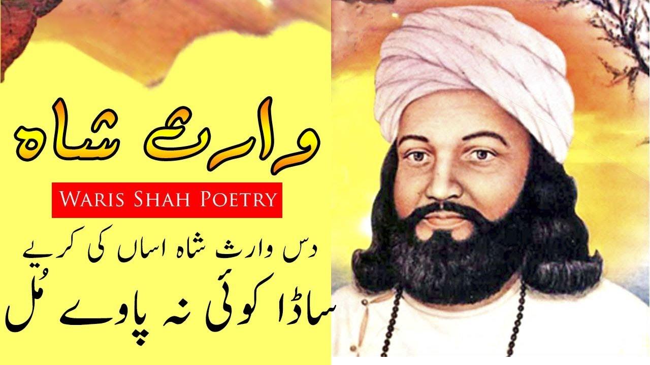 Waris Shah Kalam or Poetry in Punjabi and Urdu PDF Book Download