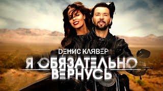 Денис Клявер— «Яобязательно вернусь» (Official Video)