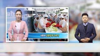 강북구, 2019 사랑의 김장김치 나누기(수어뉴스)