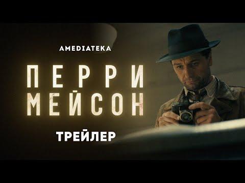 Перри Мейсон   Perry Mason   Официальный трейлер (2020)