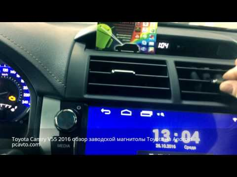 Toyota Camry V55 Exclusive 2016 обзор штатной магнитолы Toyota на Android