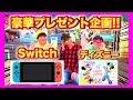 【冬休みプレゼント企画】Switch2台とディズニーチケット持ってけい!!