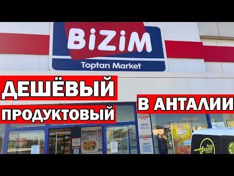 ДЕШЁВЫЙ продуктовый магазин в Анталии Bizim / Бизим / Всё по оптовым ценам