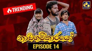 Nadagamkarayo Episode 14 || ''නාඩගම්කාරයෝ'' || 04th February 2021 Thumbnail