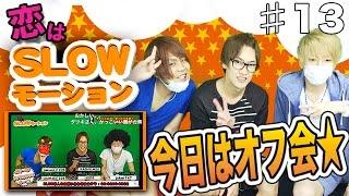 club SLOWの【恋はSLOWモーション】 (15/7/5) お店探しも!!求人も!!夜の...