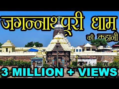 जगन्नाथ पुरी मंदिर की कहानी | Story of Jagannath Puri Temple