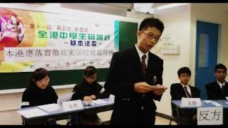 第十一屆《基本法》多面體─全港中學生辯論賽普通話組第二回複賽(四)