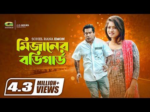 Eid Bangla Natok 2019   Mizaner Bodyguard   মিজানের বডিগার্ড   ft Mosharraf Karim , Snigdha Momin