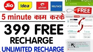Free recharge 399
