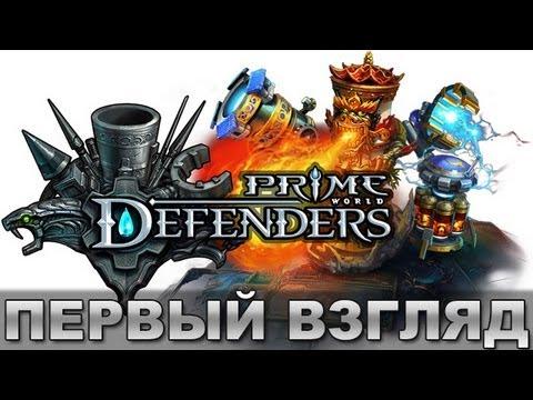 видео: Обзор игры prime world: defenders (Защитники) / Первый взгляд