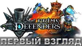 Обзор игры Prime World: Defenders (Защитники) / Первый взгляд
