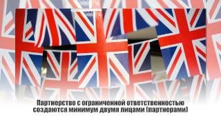 Зарегистрировать компанию в Англии(, 2014-09-10T15:21:27.000Z)
